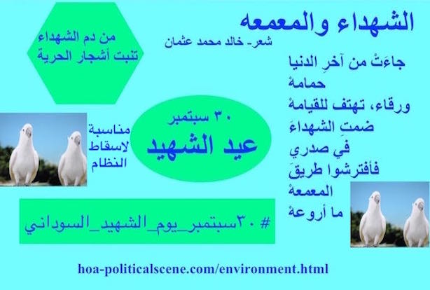 hoa-politicalscene.com/sudanese-martyrs-actions.html - Sudanese Martyr's Day Comments: The Martyrs and the Battalion, poetry by KHALID MOHAMMED OSMAN.