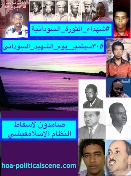 hoa-politicalscene.com/sudanese-martyrs-day.html - Sudanese Martyr's Day: A dynamic idea by journalist Khalid Mohammed Osman to celebrate the martyr's day, to set the fire of the revolution.