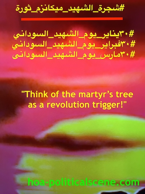 hoa-politicalscene.com/sudanese-martyrs-feast.html - Sudanese Martyr's Feast: The Martyr's Tree is a revolution trigger. Think of it that way and you'll sweep Sudan to conquer terrorism by this idea.