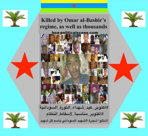hoa political scene Sudanese-martyrs plans - to plant the #Sudanese_Martyrs_Tree in October every year, the #dynamic_idea of the #Sudanese_journalist #Khalid_Mohammed_Osman.