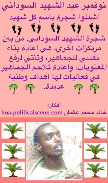 hoa-politicalscene.com/sudanese-martyrs-plans.html - Sudanese Martyrs' Plans to plant the #Sudanese_Martyrs_Tree, the #dynamic_idea of the #Sudanese_journalist #Khalid_Mohammed_Osman.