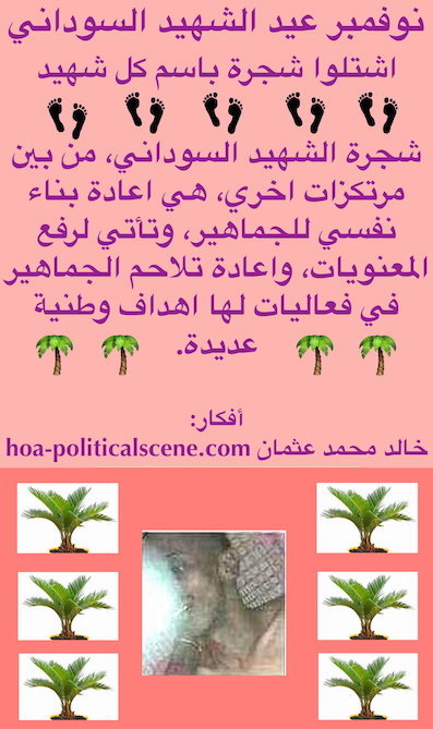 hoa-politicalscene.com/sudanese-martyrs-plans.html - Sudanese Martyrs' Plans to plant the #Sudanese_Martyrs_Tree in November, the #dynamic_idea of the #Sudanese_journalist #Khalid_Mohammed_Osman.