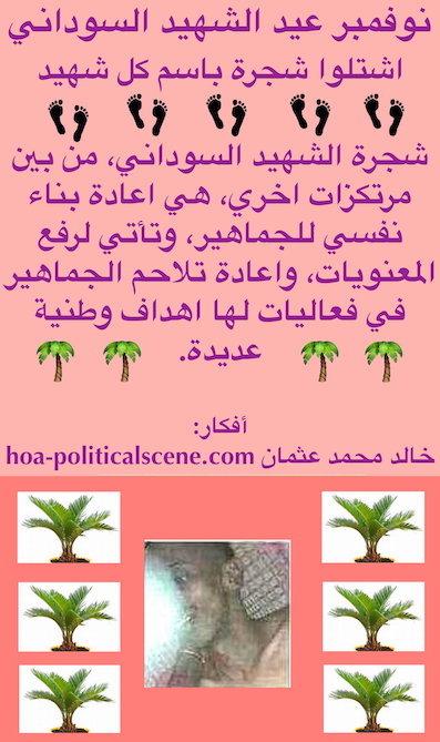 hoa-politicalscene.com/sudanese-martyrs-plans.html - Sudanese Martyrs' Plans to plant the #Sudanese_Martyrs_Tree in November, the #dynamic_idea of the #Sudanese_journalist #Khalid_Mohammed_Osman.