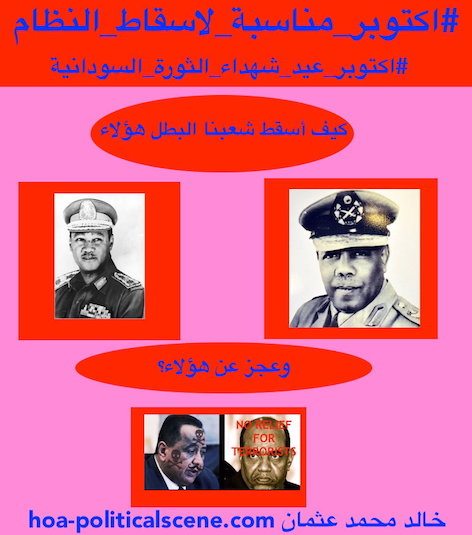 hoa-politicalscene.com/sudanese-martyrs-plans.html - Sudanese Martyrs' Plans to plant the #Sudanese_Martyrs_Tree in October every year, the #dynamic_idea of the #Sudanese_journalist #Khalid_Mohammed_Osman.