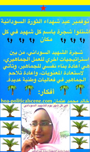 hoa-politicalscene.com/sudanese-martyrs-plans.html - Sudanese Martyrs' Plans to plant the #Sudanese_Martyrs_Tree, the #dynamic_idea of the #Sudanese_journalist #Khalid_Mohammed_Osman.