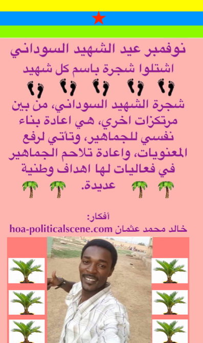 hoa-politicalscene.com/sudanese-martyrs-plans.html - Sudanese Martyrs' Plans: November is an occasion to tumble the Sudanese tyrants, a call by Sudanese journalist Khalid Mohammed Osman.