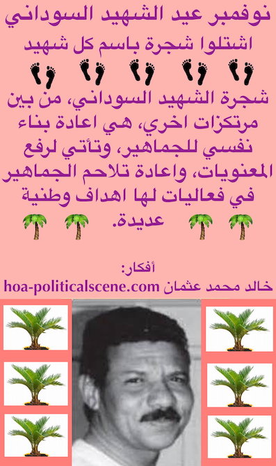 hoa-politicalscene.com/sudanese-martyrs-plans.html - Sudanese Martyrs' Plans: November is an occasion to beat the Sudanese tyrants, a call by Sudanese journalist Khalid Mohammed Osman.