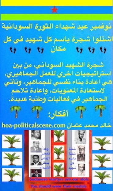 hoa-politicalscene.com/sudanese-martyrs-plans.html - Sudanese Martyrs' Plans: November is an occasion for the Sudanese revolution, a call by Sudanese journalist Khalid Mohammed Osman.
