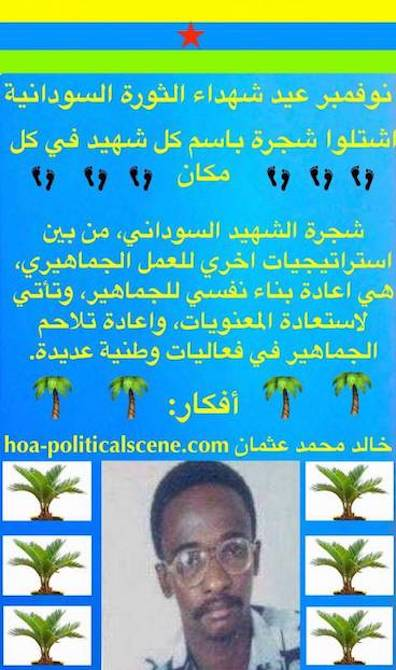 hoa-politicalscene.com/sudanese-martyrs-plans.html - Sudanese Martyrs' Plans: November is an occasion to kick out the Sudanese totalitarians, a call by Sudanese journalist Khalid Mohammed Osman.