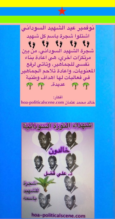 hoa-politicalscene.com/sudanese-martyrs-plans.html - Sudanese Martyrs' Plans to commemorate martyrs publicly.