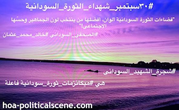 hoa-politicalscene.com/sudanese-martyrs-tree-project.html - Sudanese Martyr's Tree Comments: The idea of the Sudanese Martyr's Tree is by KHALID MOHAMMED OSMAN.  مشروع #شجرة_الشهيد_السوداني حلقة من استراتيجيات في اطار فعاليات سبتمبر للقضاء علي الارهابيين في النظام السوداني