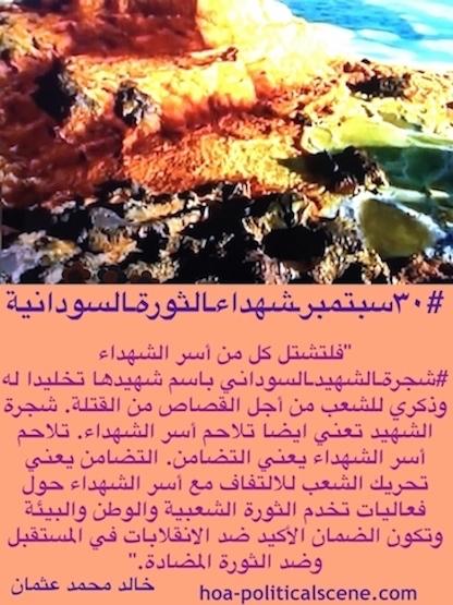 hoa-politicalscene.com/sudanese-martyrs-tree-posters.html - Sudanese Martyr's Tree Posters: on the idea of the Martyr's Tree to move the masses by Sudanese journalist Khalid Mohammed Osman.