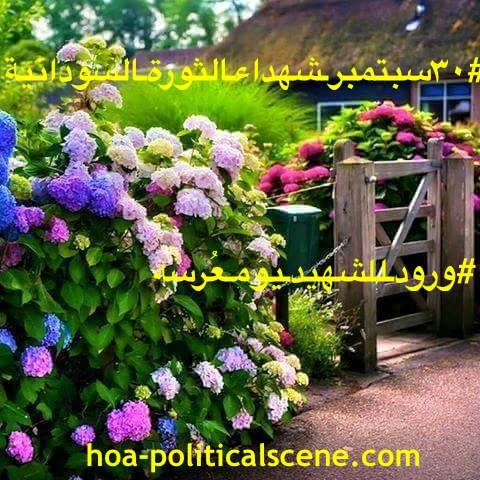 hoa-politicalscene.com/sudanese-martyrs-tree-posters.html - Sudanese Martyr's Tree Posters: Flowers for the Sudanese martyr's in his wedding day, idea by Sudanese journalist Khalid Mohammed Osman.