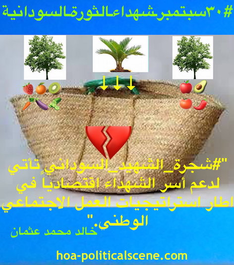 hoa-politicalscene.com/sudanese-martyrs-tree-posters.html - Sudanese Martyr's Tree Posters: Martyr's Tree comes to support martyrs' families economically, idea by journalist Khalid Mohammed Osman.