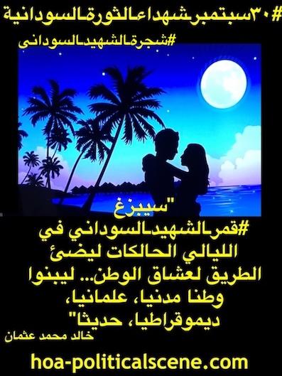 hoa-politicalscene.com/sudanese-martyrs-tree-posters.html - Sudanese Martyr's Tree Posters: Martyr's Tree shades nation lovers. Ideas by Sudanese journalist Khalid Mohammed Osman.