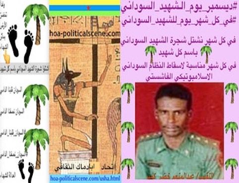 hoa-politicalscene.com/sudanese-martyrs-tree.html - Sudanese Martyr's Tree Project by Sudanese journalist Khalid Mohammed Osman.