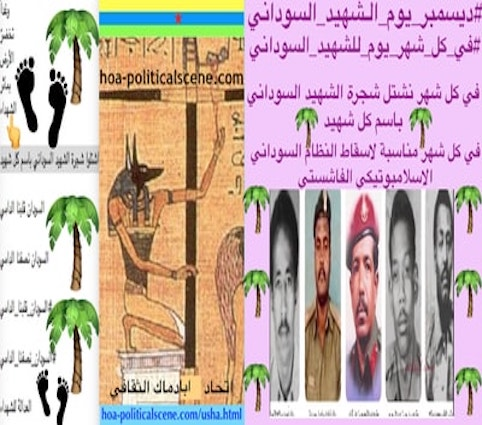 hoa-politicalscene.com/sudanese-martyrs-tree.html - Sudanese Martyr's Tree Project. December is an occasion to revolt.