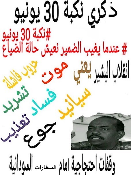 hoa-politicalscene.com/sudanese-national-anger-day.html - Sudanese National Anger Day: to kickout the