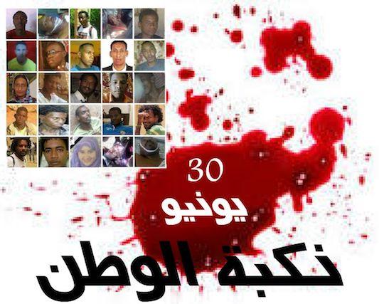 hoa-politicalscene.com/sudanese-national-anger-day.html - Sudanese National Anger Day. #30يونيو_يوم_الغضب السوداني الوطني لاسقاط