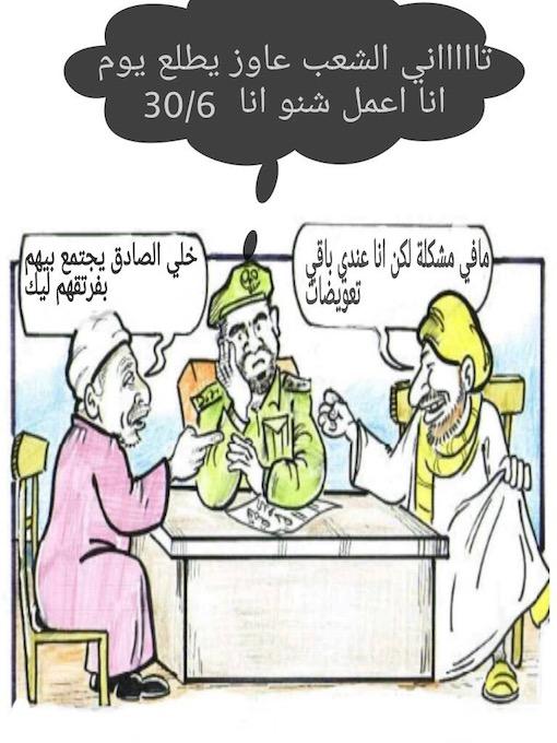 hoa-politicalscene.com/sudanese-national-anger-day.html - Sudanese National Anger Day. 30 يونيو يوم الغضب السوداني الوطني لاسقاط