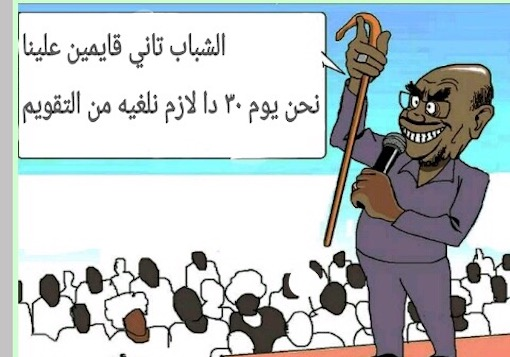 hoa-politicalscene.com/sudanese-national-anger-day.html - Sudanese National Anger Day.  #30يونيو_يوم_الغضب السوداني لاسقاط