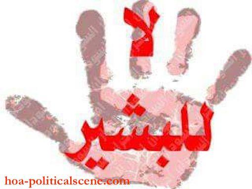 hoa-politicalscene.com/sudanese-national-anger-day.html - Sudanese National Anger Day: to oust the