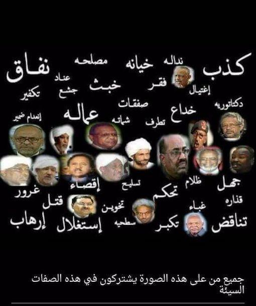 hoa-politicalscene.com/sudanese-national-anger-day.html - Sudanese National Anger Day: to beat the