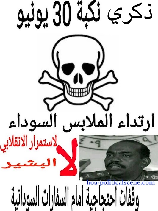 hoa-politicalscene.com/sudanese-national-anger-day.html - Sudanese National Anger Day: to oust the