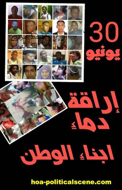 hoa-politicalscene.com/sudanese-national-anger-day.html - Sudanese National Anger Day: to kickout the