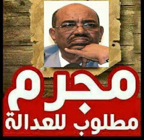 hoa-politicalscene.com/sudanese-national-anger-day.html - Sudanese National Anger Day: to tumble the