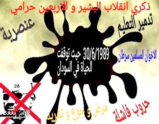 hoa-politicalscene.com/sudanese-political-scene.html - Political campaigns to fight the captive president by the international justice, Omar al Bashir of Sudan.
