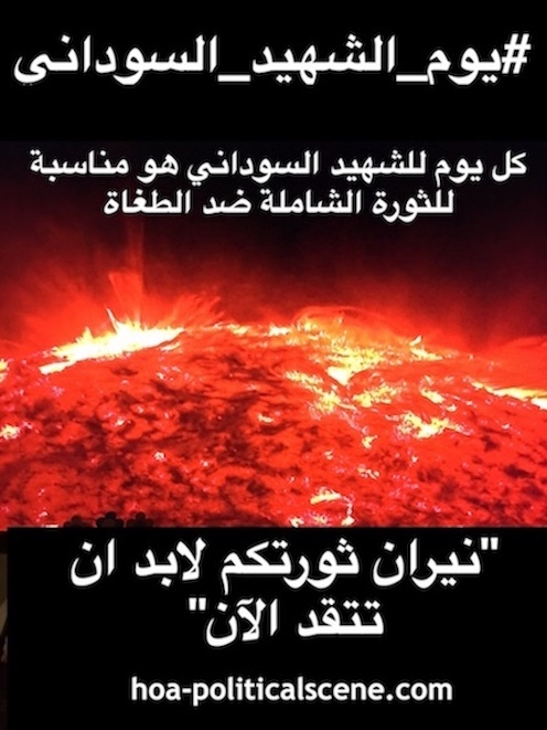 hoa-politicalscene.com/sudanese-martyrs-actions.html - Sudanese Martyr's Feast Comments: The dynamic idea of the Sudanese Martyr's Feast is by KHALID MOHAMMED OSMAN. استراتيجيات في اطار فعاليات سبتمبر للقضاء علي الارهابيين في النظام السوداني
