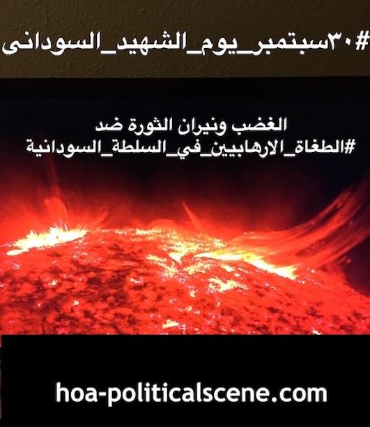 hoa-politicalscene.com/sudanese-martyrs-actions.html - Sudanese Martyr's Feast Comments: The dynamic idea of the Sudanese Martyr's Tree is by KHALID MOHAMMED OSMAN. استراتيجيات في اطار فعاليات سبتمبر للقضاء علي الارهابيين في النظام السوداني