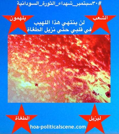 hoa-politicalscene.com/sudanese-martyrs-actions.html - Sudanese Martyr's Feast Comments: The martyrs of the Sudanese Revolution inspire the people to remove tyrants. استراتيجيات في اطار فعاليات سبتمبر للقضاء علي الارهابيين في النظام السوداني
