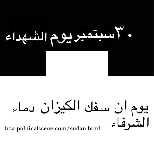 hoa-politicalscene.com/sudanese-martyrs-feast-comments.html - Sudanese Martyr's Feast Comments: The idea of the Sudanese Martyr's Tree is by KHALID MOHAMMED OSMAN. استراتيجيات في اطار فعاليات سبتمبر للقضاء علي الارهابيين في النظام السوداني