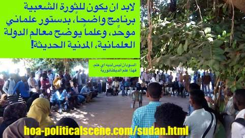 hoa-politicalscene.com/invitation-1-hoas-friends155.html: About Sudan: Revolution in Sudan. ثورة الشعب السوداني في ديسمبر 2018م في السودان Sudanese people's uprising in December 2018.