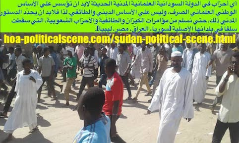 hoa-politicalscene.com/invitation-1-hoas-friends155.html: About Sudan: Sudanese revolting. ثورة الشعب السوداني في ديسمبر 2018م في السودان Sudanese people revolting in December 2018.