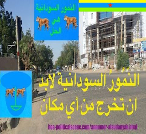 hoa-politicalscene.com/annumor-alsudanyah.html - Annumor AlSudanyah: Sudanese Tigers should get out from any place to fight the Sudanese Islamic, totalitarian & devil regime of Omar Al-basher.