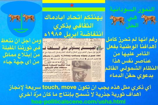 hoa-politicalscene.com/annumor-alsudanyah.html - Annumor AlSudanyah: Sudanese Tigers to work as a revolutionary group to oust Omar Al-basher's Regime of Sudan.