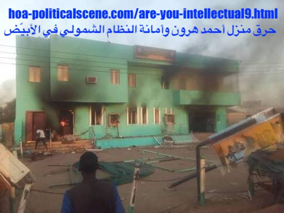 hoa-politicalscene.com/da-shino-in-sudan.html: Da Shino in Sudan: Sudanese people in the move towards real revolution in December 2018. Burning the house of Ahmed Haroun in El-Obeid, Kordofan.