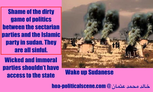 hoa-politicalscene.com/darfur-rebels.html - Darfur Rebels: making is the shame of the so called democratic parties, which are Islamic sectarian parties & the Islamic party of Hassan Abdullah Alturabi.