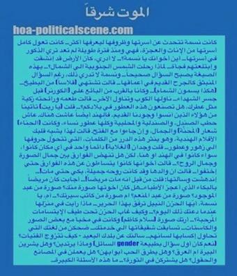 hoa-politicalscene.com/east-to-death.html - East to Death, Arabic novel by Sudanese novelist Khalid Mohammed Osman. الموت شرقاً للكاتب السوداني خالد محمد عثمان