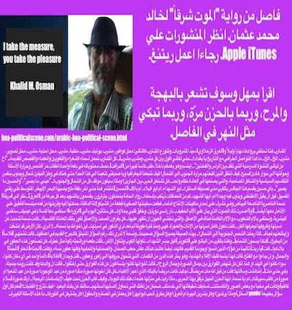 hoa-politicalscene.com/east-to-death-2.html - East to Death 3, Arabic novel by journalist, poet & novelist Khalid Mohammed Osman. الموت شرقاً للكاتب السوداني خالد محمد عثمان