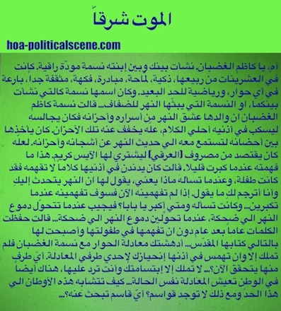 hoa-politicalscene.com/east-to-death-2.html - East to Death 2, Arabic novel by journalist, poet and writer Khalid Mohamed Osman. الموت شرقاً للروائي والصحفي السوداني خالد محمد عثمان
