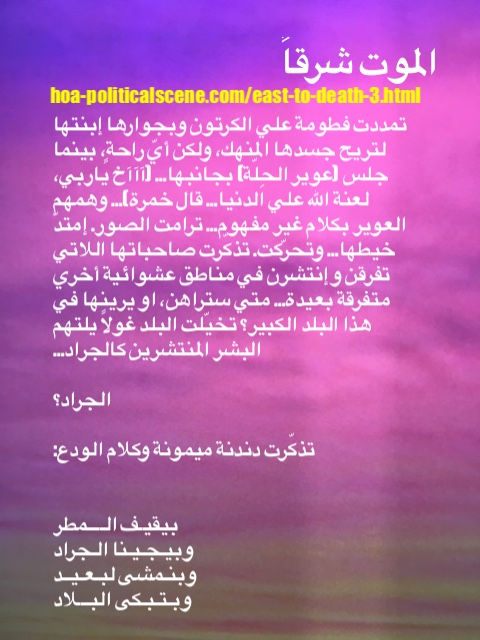 hoa-politicalscene.com/east-to-death-2.html - East to Death 3, Arabic novel by the Sudanese journalist, poet & novelist Khalid Mohammed Osman. الموت شرقاً للكاتب السوداني خالد محمد عثمان