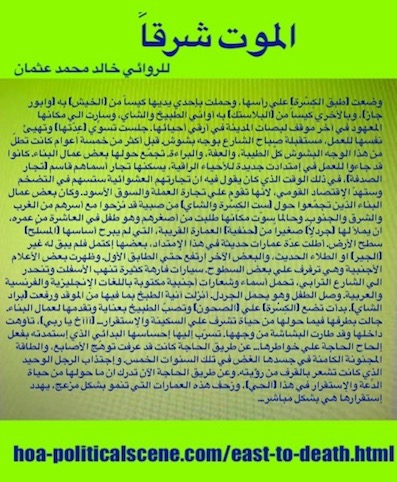 hoa-politicalscene.com/east-to-death-2.html - East to Death 2, 1-1-3, Arabic novel by journalist, poet and writer Khalid Mohamed Osman. الموت شرقاً للروائي والصحفي السوداني خالد محمد عثمان