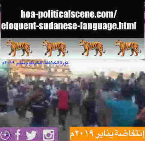 hoa-politicalscene.com/eloquent-sudanese-language.html: In Eloquent Sudanese Language: Tale of Revolutionary Ideas. بالسوداني الفصيح، حكاية نمو الأفكار الثورية. Sudanese protests, January 2019.