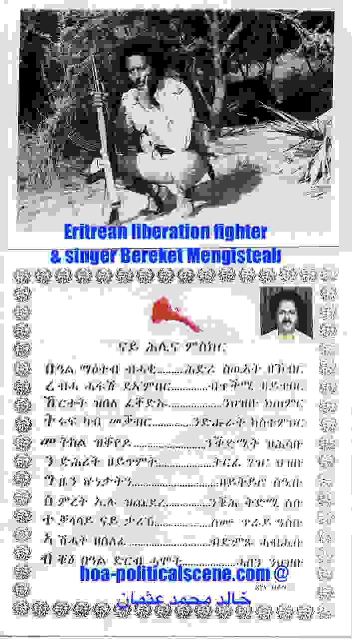 hoa-politicalscene.com/eritrean-revolutionary-principles.html - Eritrean Revolutionary Principles: Eritrean veteran fighter & singer Bereket Mengisteab.