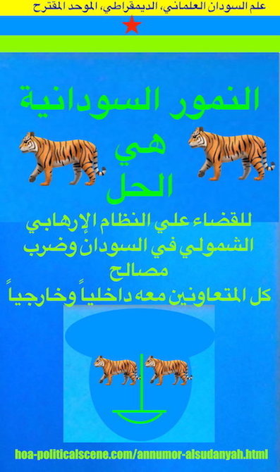 hoa-politicalscene.com/hoa-political-scene-52.html - HOA Political Scene 52: highlights the political development along with the attempts to achieve the right political revolution in Sudan.