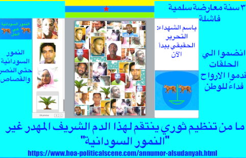 hoa-politicalscene.com/hoa-political-scene-52.html - HOA Political Scene 52: Join Annumor AlSudanyah NOW as solution to the crises made by the totalitarian regime in Sudan and to conquer terrorism.